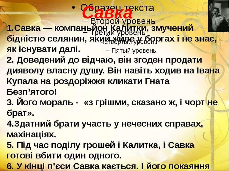 Савка 1.Савка — компаньйон Калитки, змучений бідністю селянин, який живе у бо...