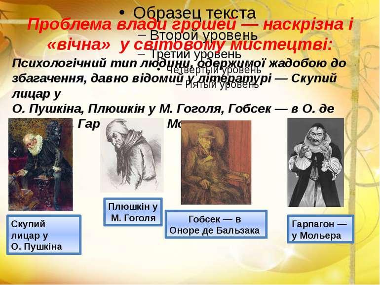 Проблема влади грошей — наскрізна і «вічна» у світовому мистецтві: Психологіч...