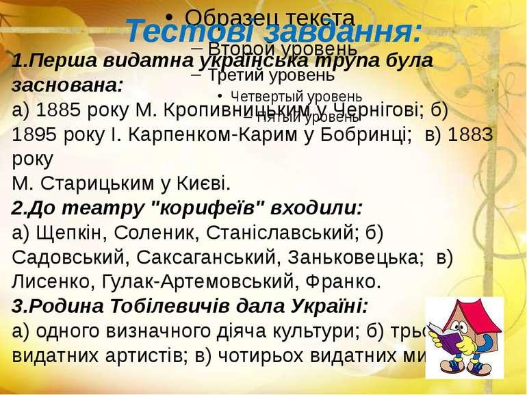 Тестові завдання: 1.Перша видатна українська трупа була заснована: а) 1885 ро...