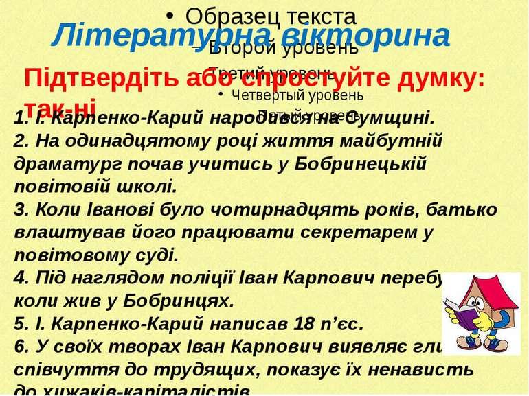 Літературна вікторина Підтвердіть або спростуйте думку: так-ні 1. І. Карпенко...
