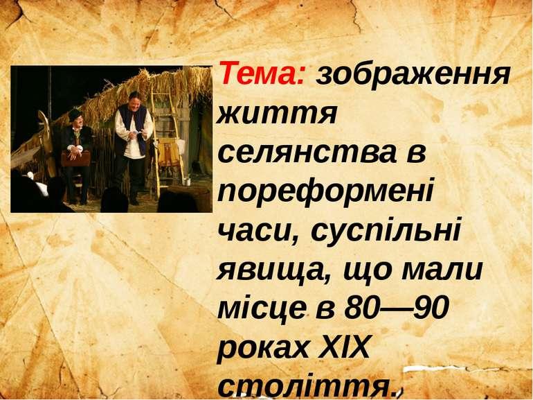 Тема: зображення життя селянства в пореформені часи, суспільні явища, що мали...