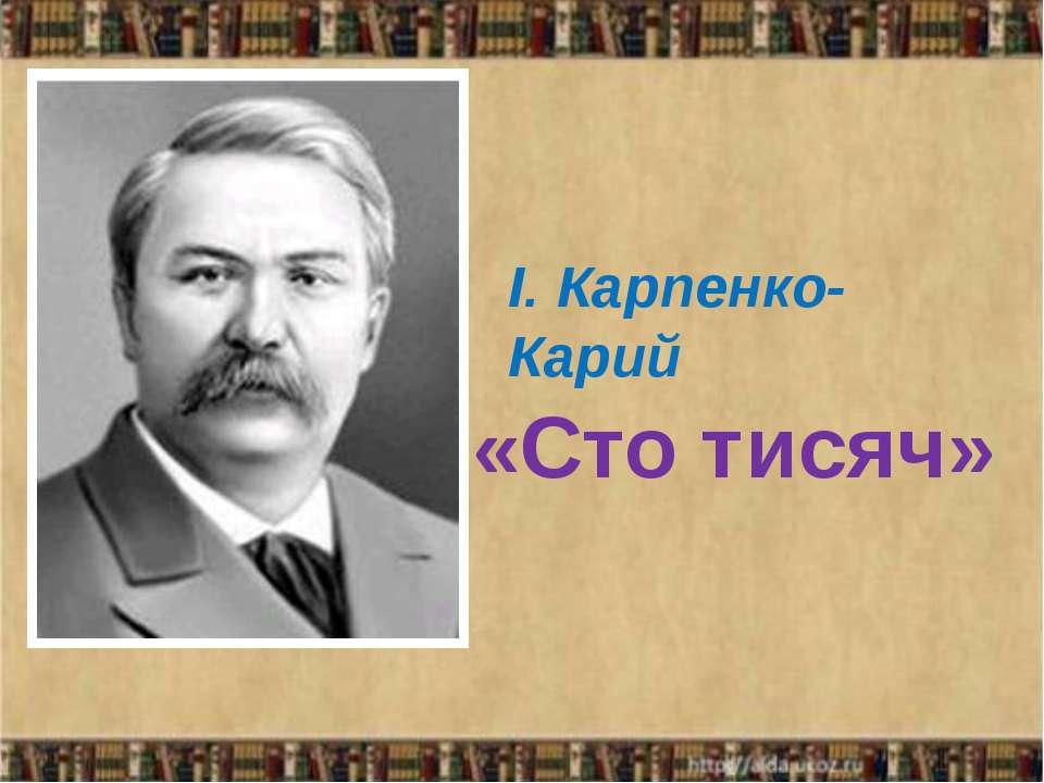 І. Карпенко-Карий «Сто тисяч»