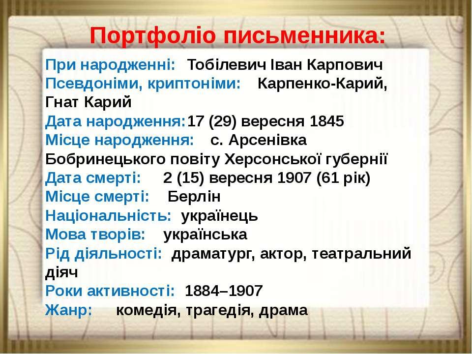 Портфоліо письменника: При народженні: Тобілевич Іван Карпович Псевдоніми, кр...