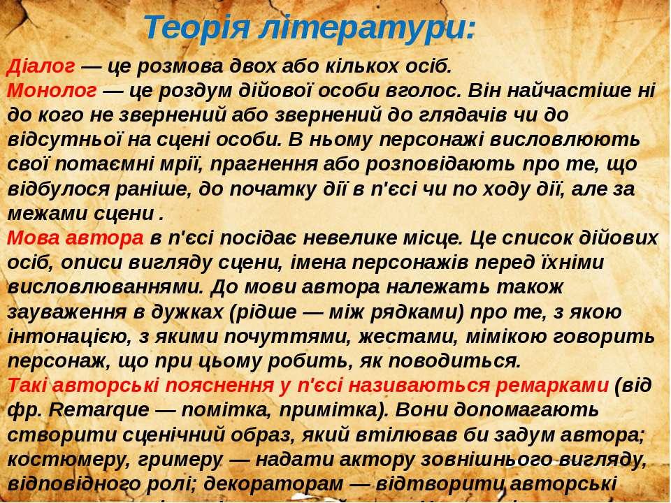 Теорія літератури: Діалог — це розмова двох або кількох осіб. Монолог — це ро...