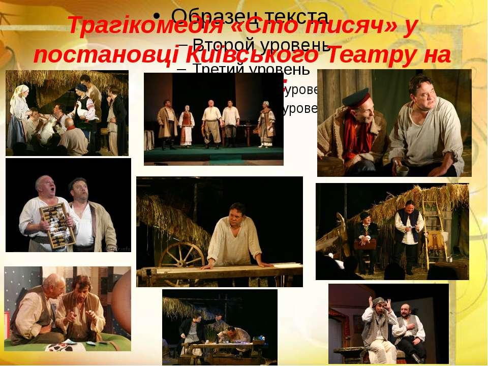 Трагікомедія «Сто тисяч» у постановці Київського Театру на Подолі: