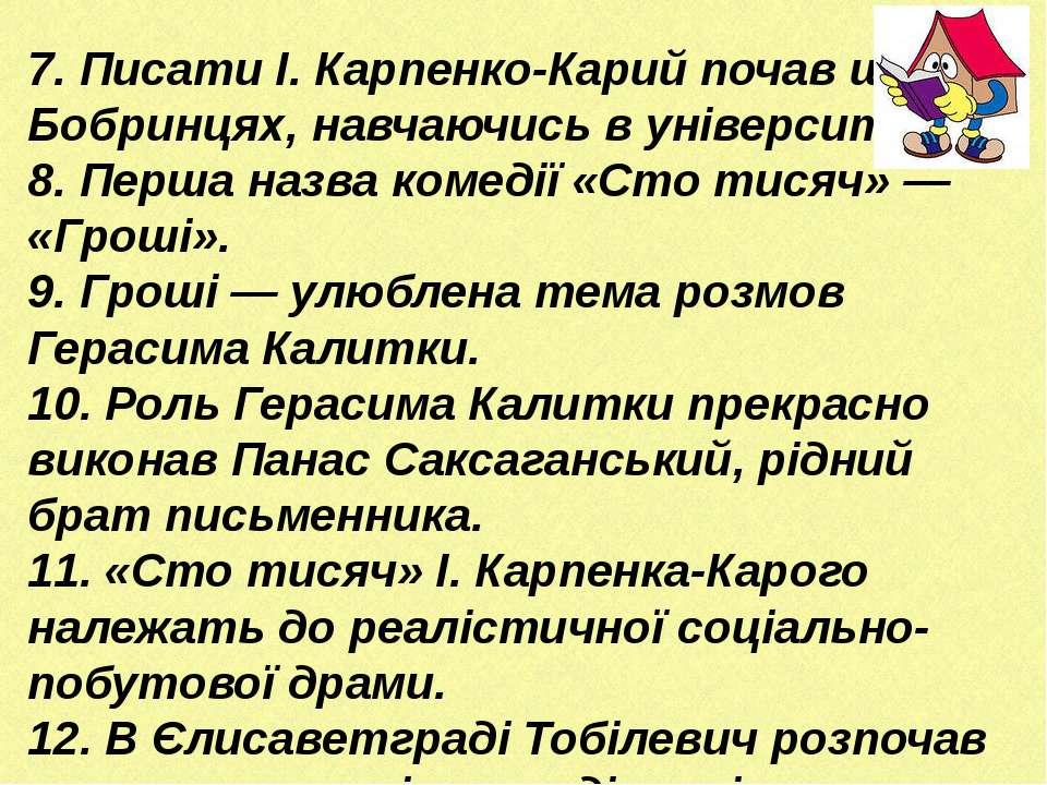 7. Писати І. Карпенко-Карий почав ще у Бобринцях, навчаючись в університеті. ...