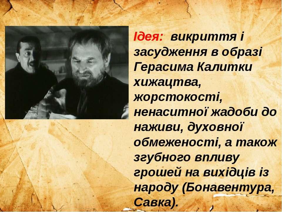 Ідея: викриття і засудження в образі Герасима Калитки хижацтва, жорстокості, ...