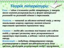 Епос — один з основних родів літератури, у творах якого життя розкривається у...