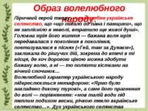 Образ волелюбного народу: Ліричний герой твору — волелюбне українське селянст...