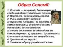 Образ Соломії: 1. Соломія — яскравий, багатогранний, глибокий образ українськ...