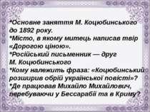 *Основне заняття М. Коцюбинського до 1892 року. *Місто, в якому митець написа...