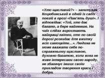 «Хто щасливий?» – запитував Коцюбинський в одній із своїх поезій в прозі «Пам...