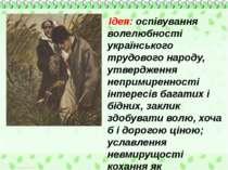 Ідея: оспівування волелюбності українського трудового народу, утвердження неп...