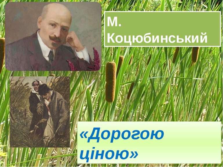 М. Коцюбинський «Дорогою ціною»