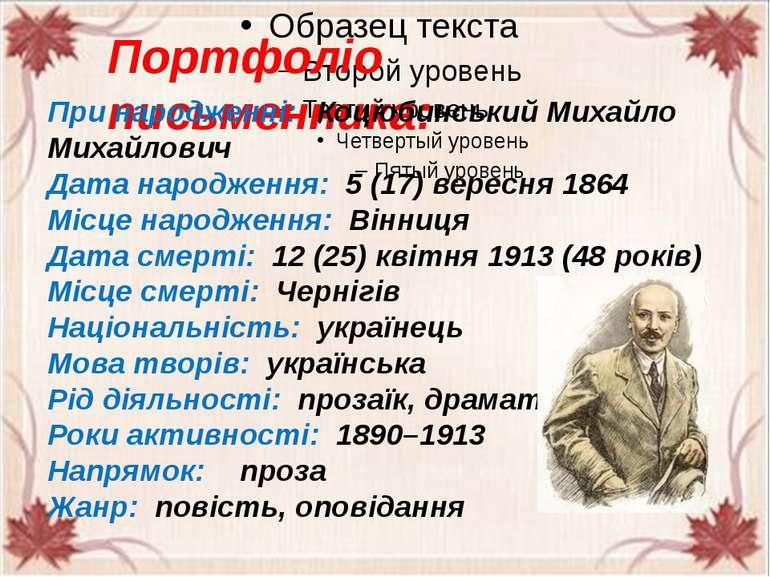 Портфоліо письменника: При народженні: Коцюбинський Михайло Михайлович Дата н...
