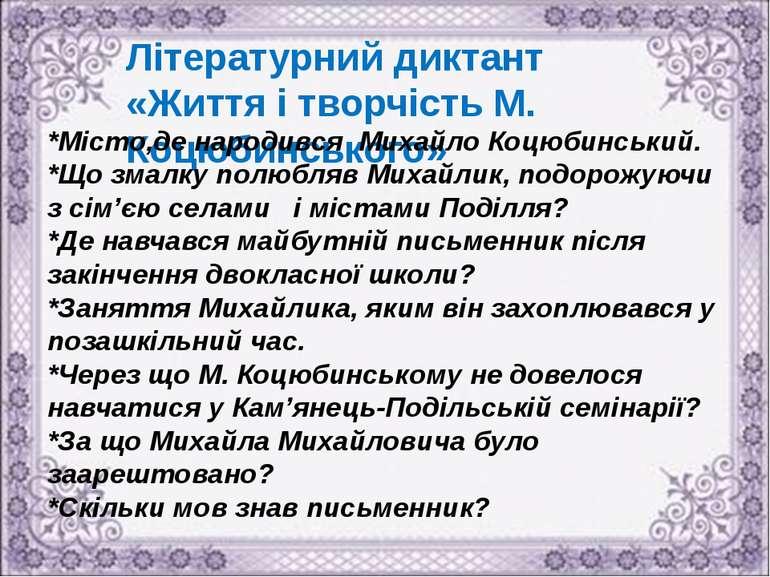 Літературний диктант «Життя і творчість М. Коцюбинського» *Місто,де народився...