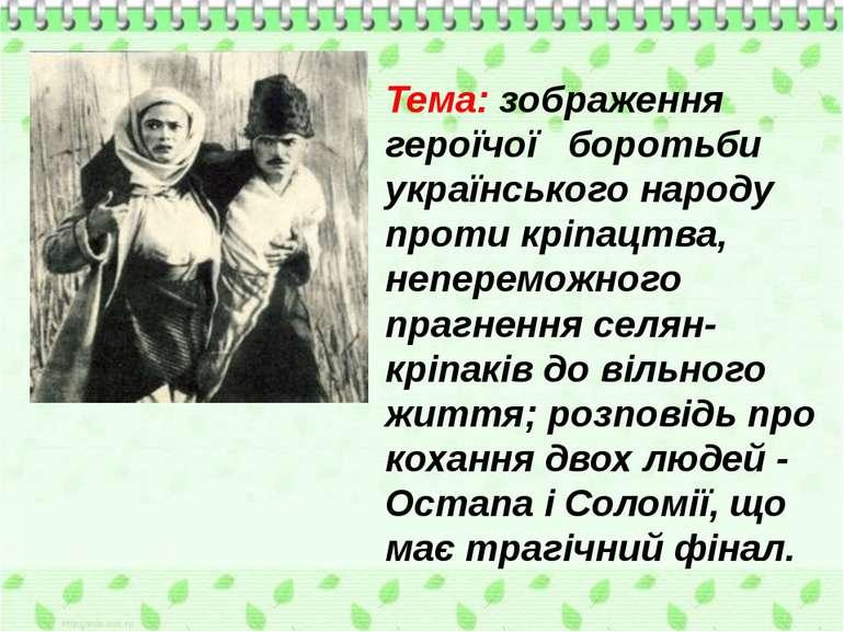 Тема: зображення героїчої боротьби українського народу проти кріпацтва, непер...
