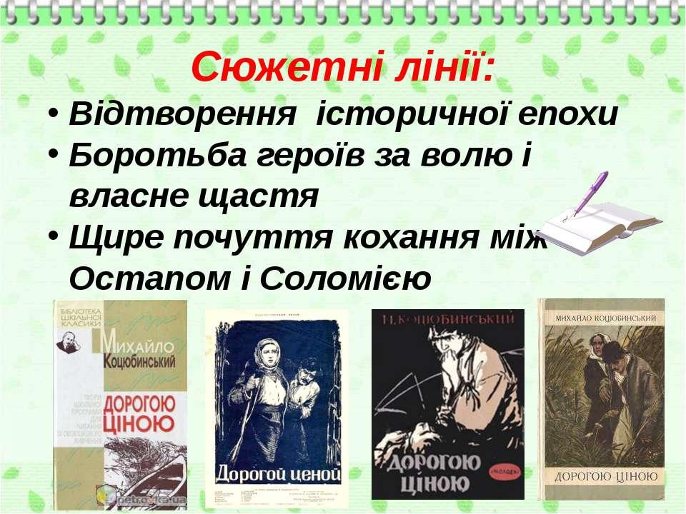 Сюжетні лінії: Відтворення історичної епохи Боротьба героїв за волю і власне ...
