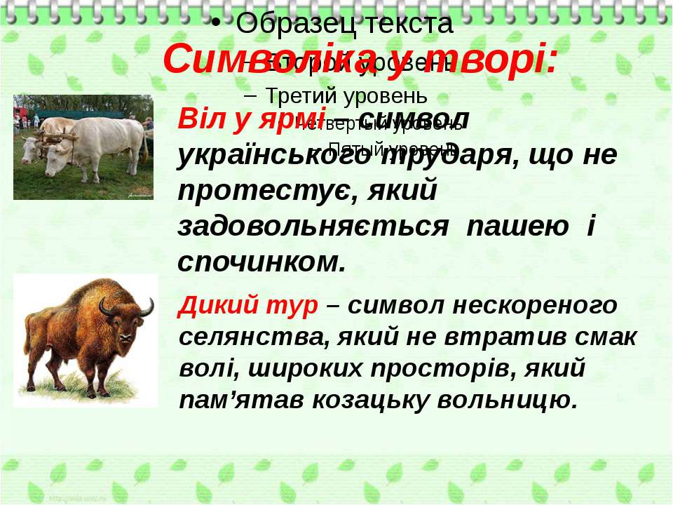 Віл у ярмі – символ українського трударя, що не протестує, який задовольняєть...