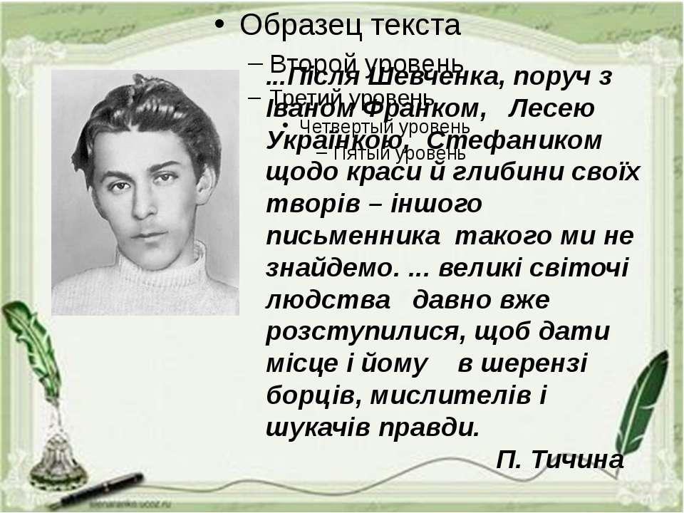 ...Після Шевченка, поруч з Іваном Франком, Лесею Українкою, Стефаником щодо к...