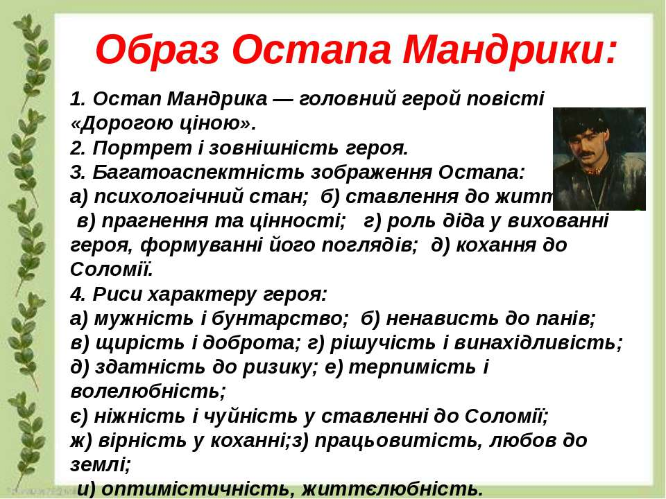 Образ Остапа Мандрики: 1. Остап Мандрика — головний герой повісті «Дорогою ці...