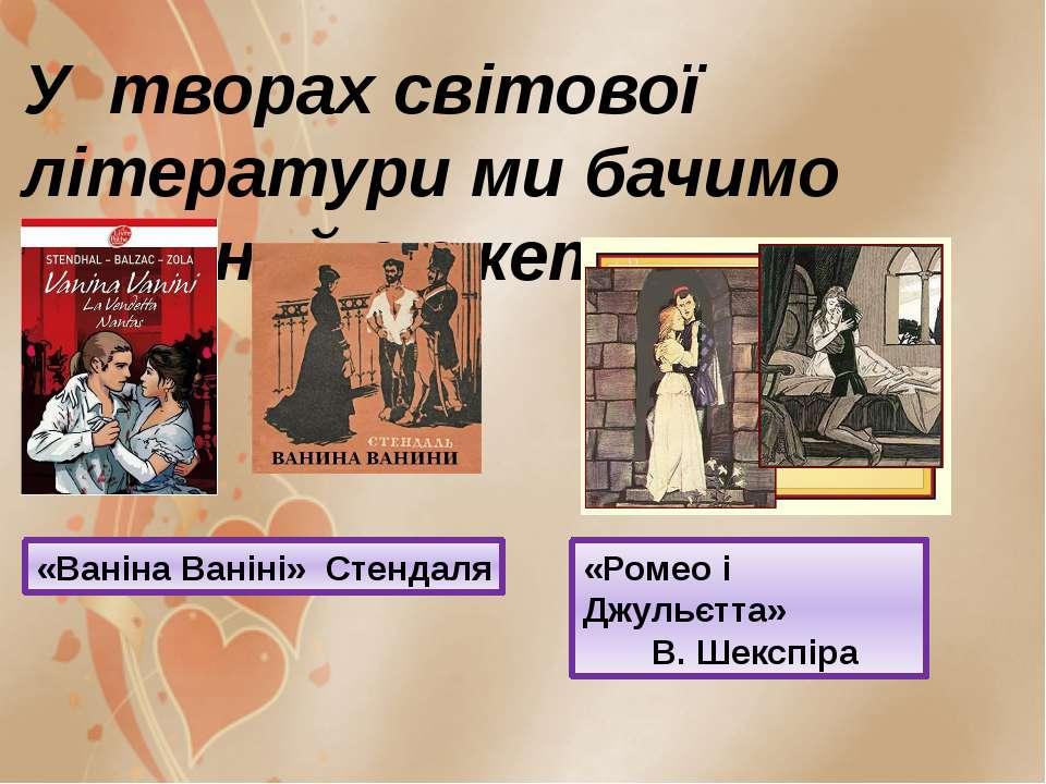 «Ромео і Джульєтта» В. Шекспіра У творах світової літератури ми бачимо подібн...