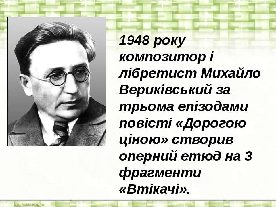 1948 року композитор і лібретист Михайло Вериківський за трьома епізодами пов...