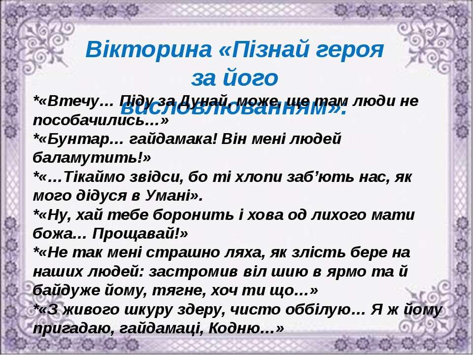 Вікторина «Пізнай героя за його висловлюванням»: *«Втечу… Піду за Дунай, може...