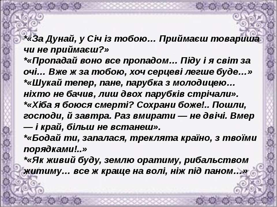 *«За Дунай, у Січ із тобою… Приймаєш товариша чи не приймаєш?» *«Пропадай вон...