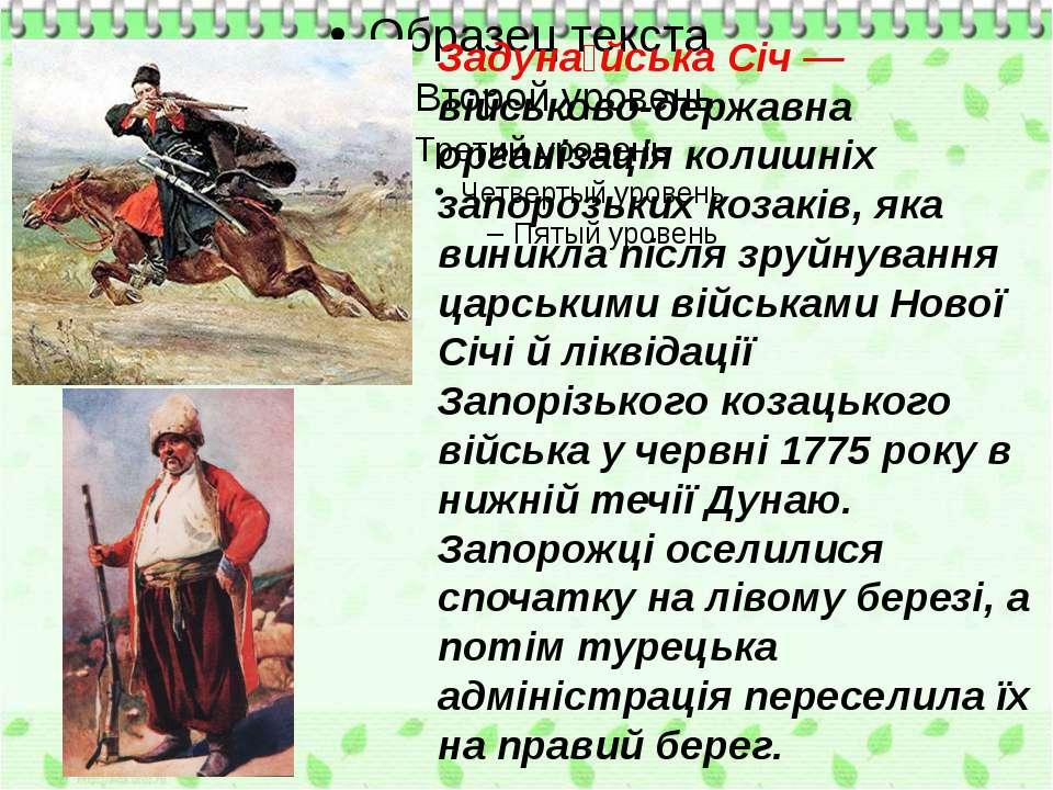 Задуна йська Січ — військово-державна організація колишніх запорозьких козакі...