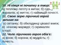 10. Ні кінця ні початку в творі: а) теплому леготу в житах; б) сурму журавлів...