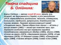 Творча спадщина Б. Олійника: Борис Олійник — автор понад 40 книг, віршів, есе...