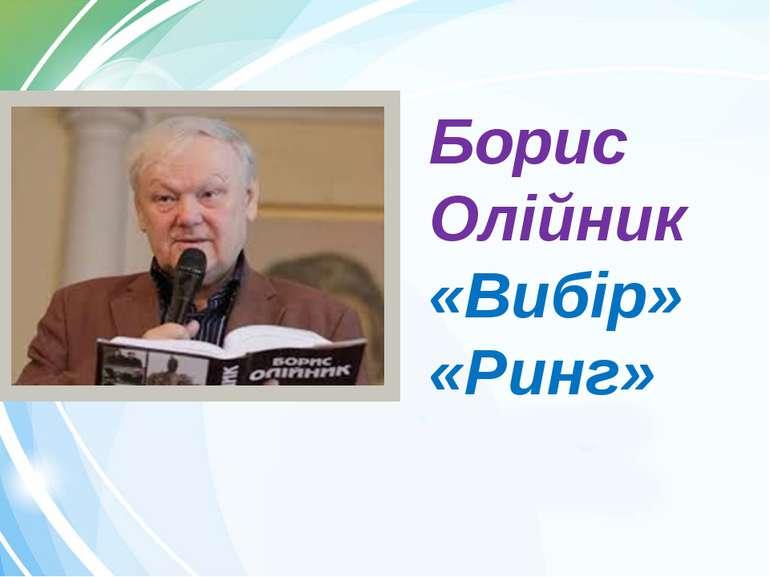 Борис Олійник «Вибір» «Ринг»