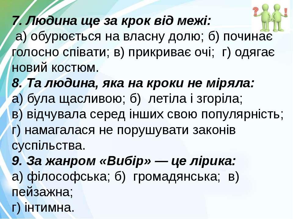 7. Людина ще за крок від межі: а) обурюється на власну долю; б) починає голос...