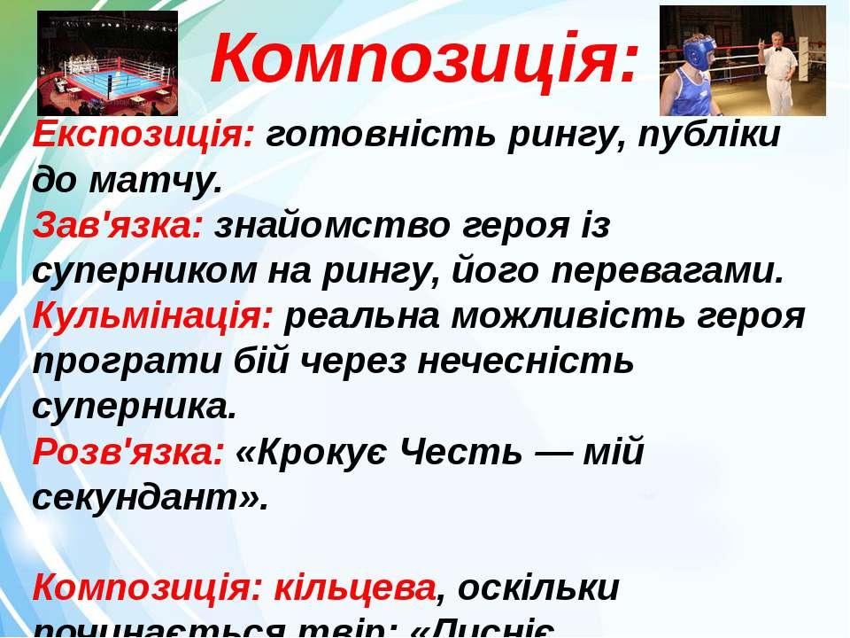 Композиція: Експозиція: готовність рингу, публіки до матчу. Зав'язка: знайомс...