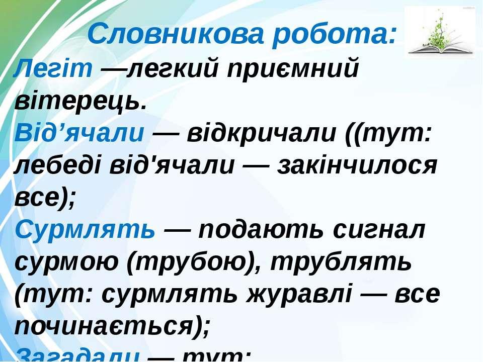 Словникова робота: Легіт —легкий приємний вітерець. Від'ячали — відкричали ((...