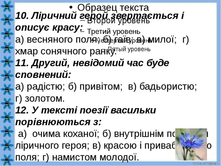 10. Ліричний герой звертається і описує красу: а) весняного поля; б) гаїв; в)...