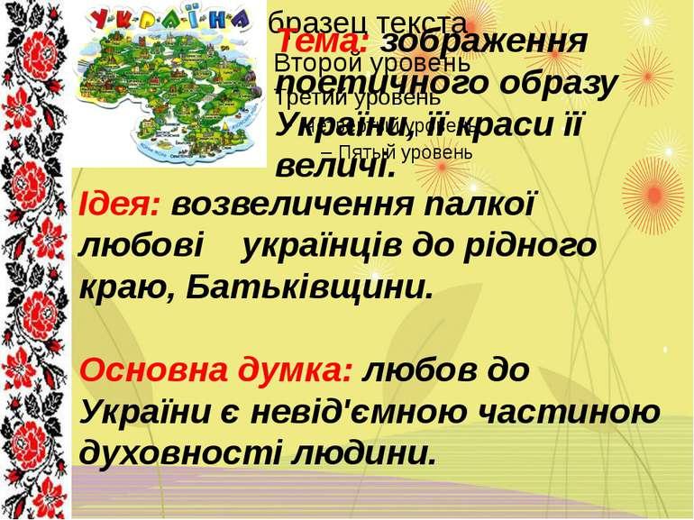 Ідея: возвеличення палкої любові українців до рідного краю, Батьківщини. Осно...