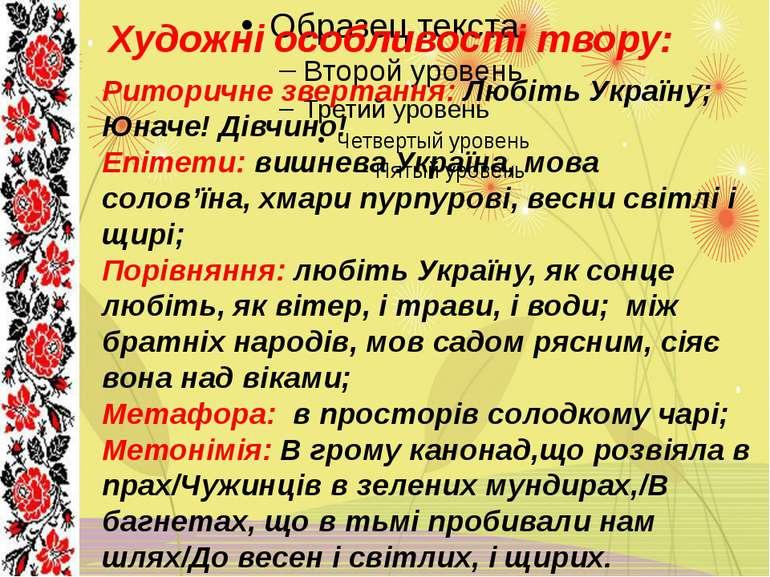 Художні особливості твору: Риторичне звертання: Любіть Україну; Юначе! Дівчин...