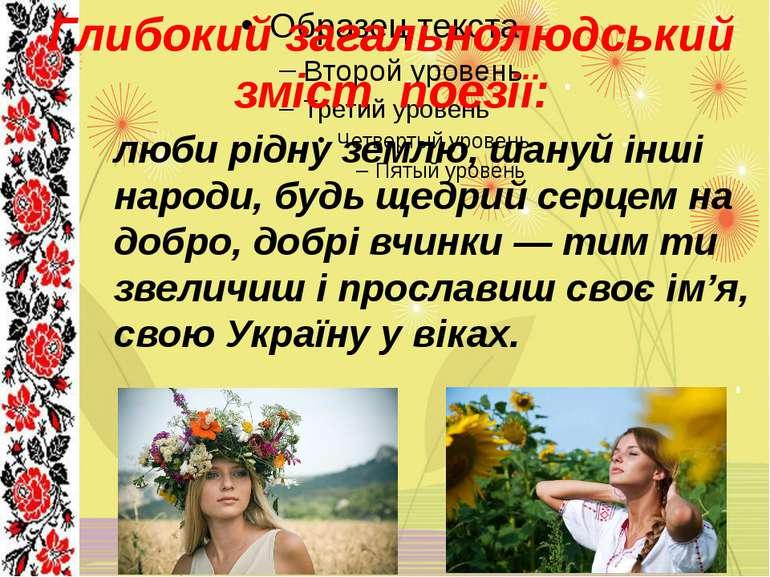 Глибокий загальнолюдський зміст поезії: люби рідну землю, шануй інші народи, ...