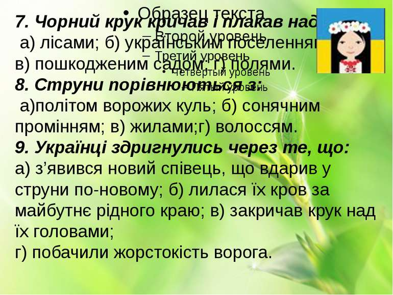 7. Чорний крук кричав і плакав над: а) лісами; б) українським поселенням; в) ...