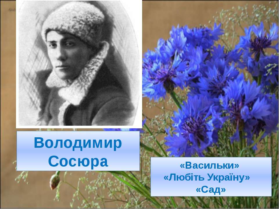 Володимир Сосюра «Васильки» «Любіть Україну» «Сад»