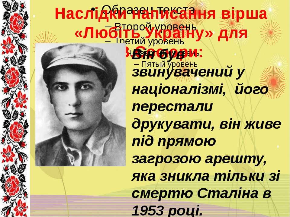 Наслідки написання вірша «Любіть Україну» для В.Сосюри: Він був звинувачений ...