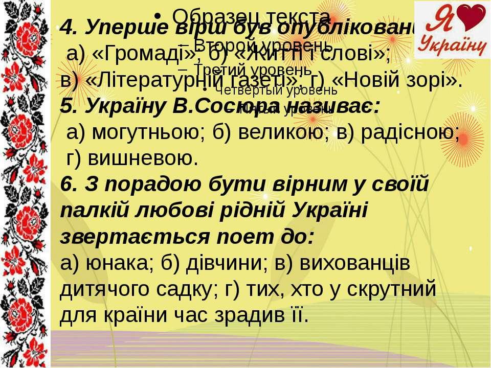 4. Уперше вірш був опублікований у: а) «Громаді»; б) «Житті і слові»; в) «Літ...