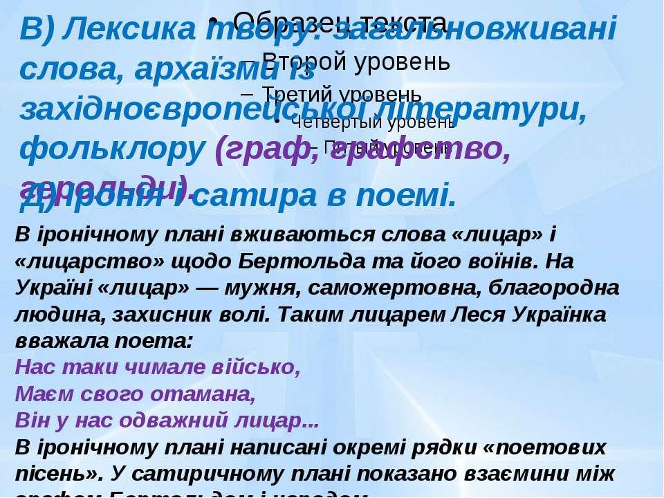 В) Лексика твору: загальновживані слова, архаїзми із західноєвропейської літе...