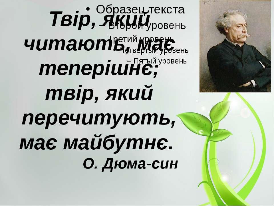 Твір, який читають, має теперішнє; твір, який перечитують, має майбутнє. О. Д...