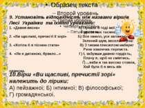 9. Установіть відповідність між назвами віршів Лесі Українки та їхніми уривка...
