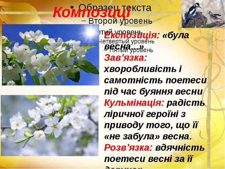 Композиція: Експозиція: «була весна...» Зав'язка: хворобливість і самотність ...