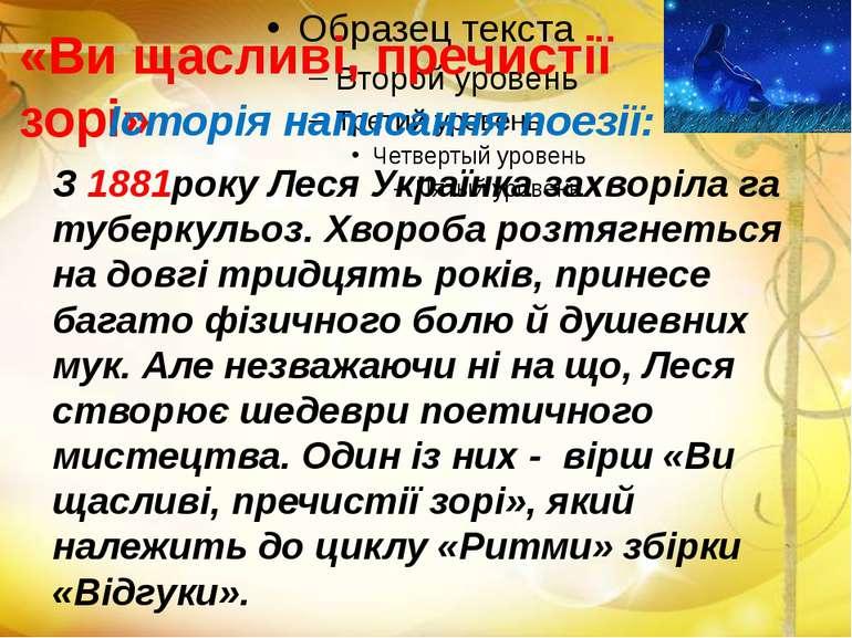 «Ви щасливі, пречистії зорі» Історія написання поезії: З 1881року Леся Україн...