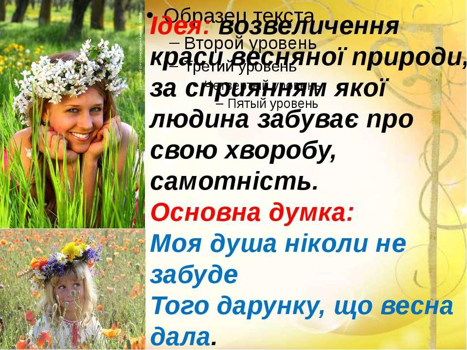 Ідея: возвеличення краси весняної природи, за сприянням якої людина забуває п...